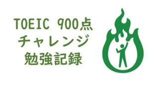 toeic900-