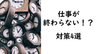 time-tips