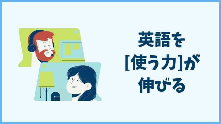 英語を使う力