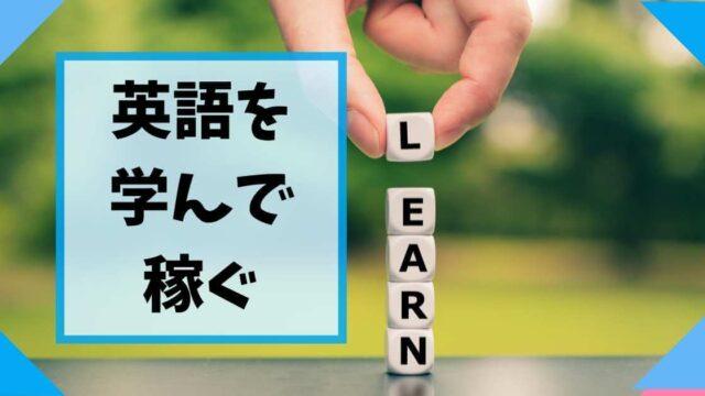 英語を学んで稼ぐ